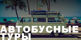 банер-автобусные-туры