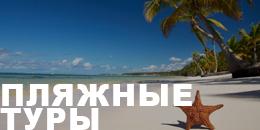 банер-пляжные-туры
