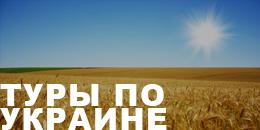 банер-туры-украине